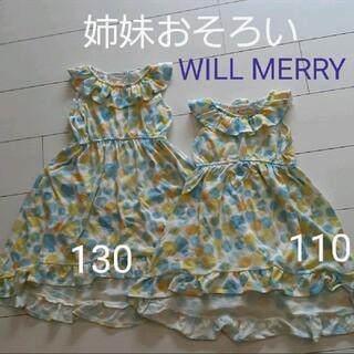 ウィルメリー(WILL MERY)のWILL MERRY ウィルメリー 2着セット ワンピース 110、130(ワンピース)
