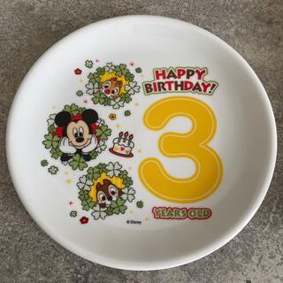 ディズニー(Disney)の3歳 ディズニー バースデープレート(プレート/茶碗)