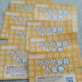 ラウンドワンクラブ会員入会券ー8枚(ボウリング場)