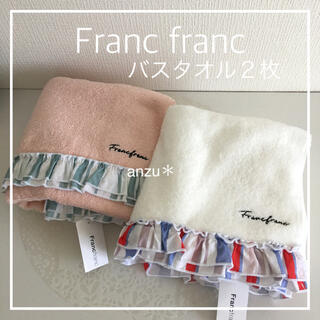 Francfranc - フランフラン ストライプフリルバスタオル 2枚
