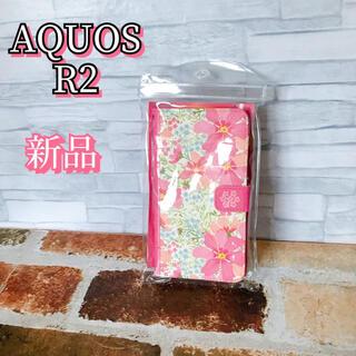 アクオス(AQUOS)の【新品】AQUOS アクオス r2 手帳カバー 手帳ケース 花柄 ピンク R2(Androidケース)