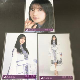乃木坂46 齋藤飛鳥 生写真 セミコンプ