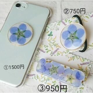 押し花ケース★iPhoneSE第2世代、iPhone7/8対応(iPhoneケース)