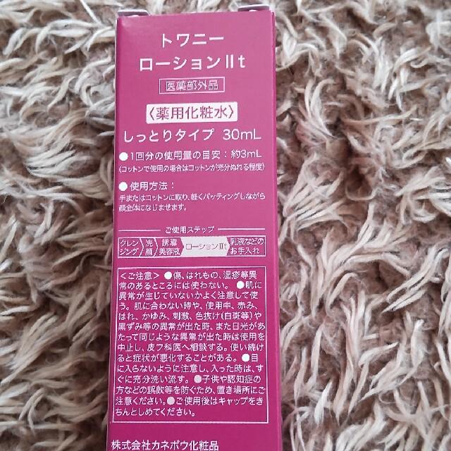 TWANY(トワニー)の新品未使用☆トワニー 試供品3セット コスメ/美容のキット/セット(サンプル/トライアルキット)の商品写真