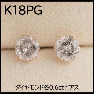 新品 K18PG 18金ピンクゴールド ダイヤモンド各0.6ct 一粒ピアス(ピアス)