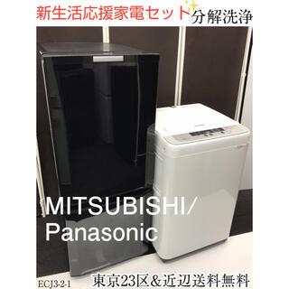 三菱冷蔵庫、パナソニック洗濯機 2点家電セット。東京23区&近辺送料無料設置無料