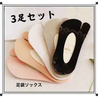 2本指ソックス レディース靴下 足袋カバーソックス レディースソックス(ソックス)