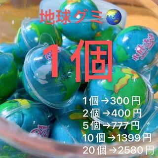 地球グミ1個(菓子/デザート)