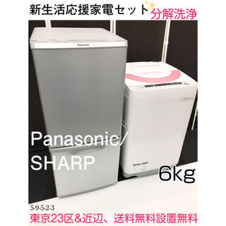 Panasonic - 新生活応援家電セット 冷蔵庫 洗濯機。東京23区&近辺、送料無料設置無料