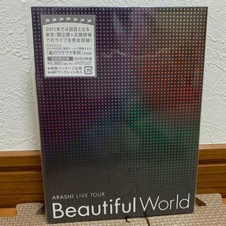 嵐 - 【新品未使用❗️早い者勝ち❗️】ARASHI Beautiful World