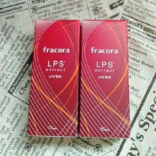 フラコラ - 2本セット*フラコラ LPS