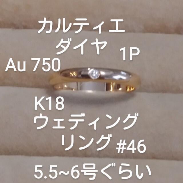 Cartier(カルティエ)のお取り置きお客様専用ページ!カルティエ Au750(K18)ウェディングリング レディースのアクセサリー(リング(指輪))の商品写真