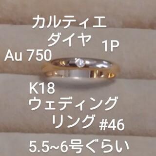 Cartier - お取り置きお客様専用ページ!カルティエ Au750(K18)ウェディングリング