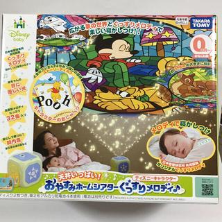 タカラトミー(Takara Tomy)のおやすみホームシアター ディズニー ぐっすりメロディ プラネタリウム 新品未開封(オルゴールメリー/モービル)