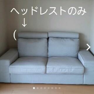 イケア(IKEA)のヘッドレスト 2つ IKEA(その他)