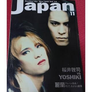 YOSHIKI 桜井敦司 Rockin'On Japan Nov.1991(音楽/芸能)