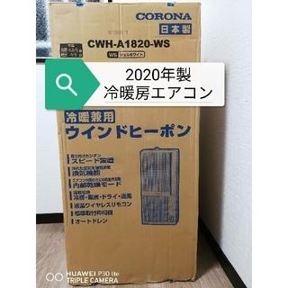 コロナ - 窓用エアコン 冷暖房 換気機能付き
