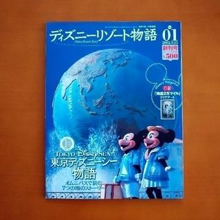 ディズニー(Disney)のディズニーリゾート物語 創刊号(アート/エンタメ/ホビー)