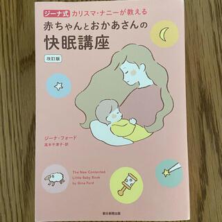 アサヒシンブンシュッパン(朝日新聞出版)のジーナ式 赤ちゃんとお母さんの快眠講座(結婚/出産/子育て)