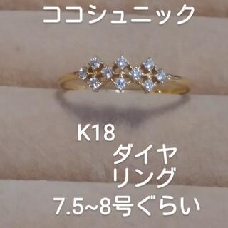 COCOSHNIK - 6/14までお値下げ!ココシュニックK18 ダイヤリング