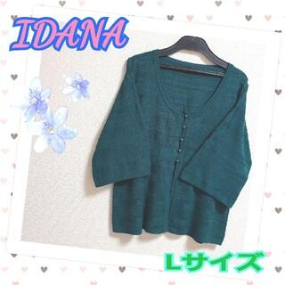 ☆ IDANA 7分袖カーディガン Lサイズ(カーディガン)