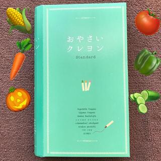 【新品♪】おやさいクレヨン 〜Standard〜【大人気商品】(クレヨン/パステル)