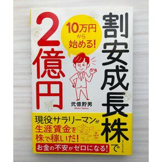 ダイヤモンドシャ(ダイヤモンド社)の⭐ 10万円から始める!割安成長株で2億円(ビジネス/経済/投資)