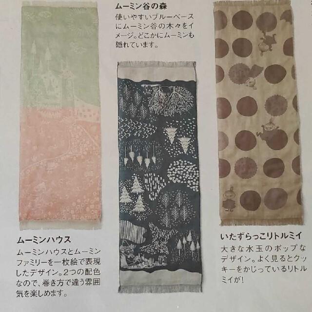 ムーミン ふんわりショール 2点セット レディースのファッション小物(マフラー/ショール)の商品写真