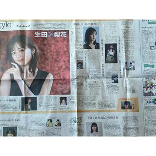 ノギザカフォーティーシックス(乃木坂46)の切り抜き(アイドルグッズ)