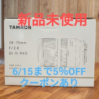 TAMRON - 【新品】タムロン 28-75mm F/2.8 Di III RXD