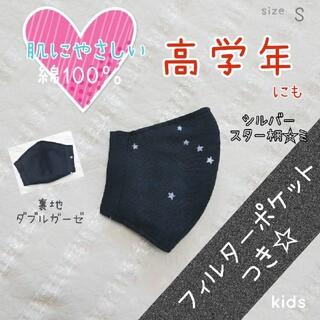 黒 ブラック シルバー 星柄 ❤️ フィルターポケット インナー マスク 子供(外出用品)