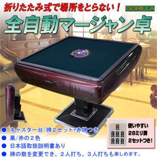 ✴︎新品・1年保障付き✴︎ 全自動麻雀卓 28ミリ    (麻雀)