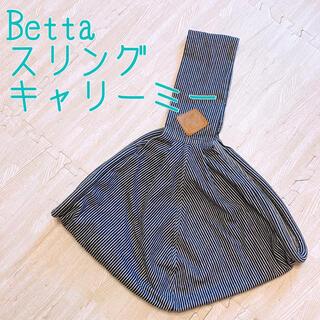 VETTA - ベッタ スリング キャリーミー