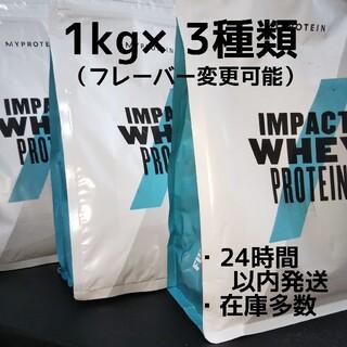 マイプロテイン(MYPROTEIN)の新品 送料込み マイプロテイン インパクトホエイ 1kg×3種類(プロテイン)