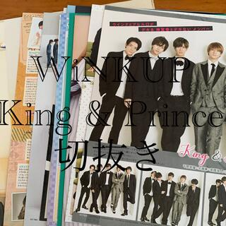 Johnny's - King & Prince WiNK UP 切抜き