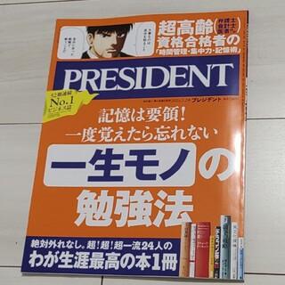 PRESIDENT (プレジデント) 2021年 7/2号(ビジネス/経済/投資)