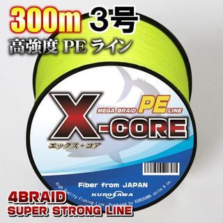高強度PEラインX-CORE3号40lb・300m巻き 黄 イエロー!(釣り糸/ライン)