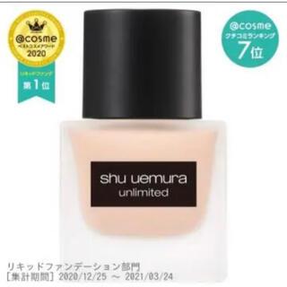 shu uemura - シュウウエムラ