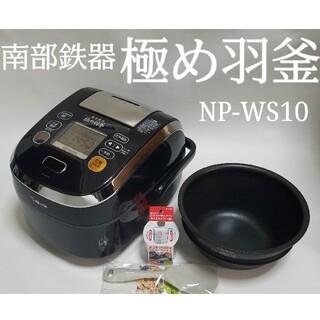 象印 - ZOJIRUSHI南部鉄器極め羽釜圧力IH炊飯ジャーNP-WS10炊飯器