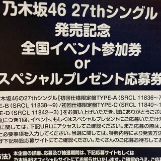 乃木坂46 - 乃木坂46 スペシャル応募券 10枚セット