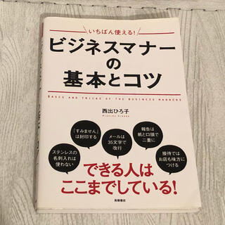 ガッケン(学研)の本 ビジネスマナーの基本とコツ(ビジネス/経済)