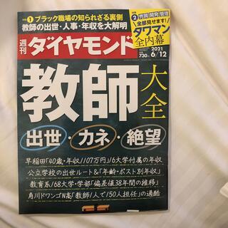 週刊 ダイヤモンド 2021年 6/12号(ビジネス/経済/投資)