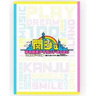 ジャニーズJr. - 関ジュ 夢の関西アイランド2020 DVD