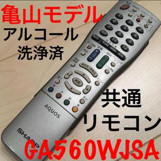 アクオス(AQUOS)のAQUOSテレビリモコン560wjsa SHARPシャープアクオス TVリモコン(その他)