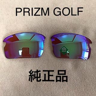 オークリー(Oakley)のオークリー FLAK2.0  プリズムゴルフ 交換用 純正レンズ(サングラス/メガネ)