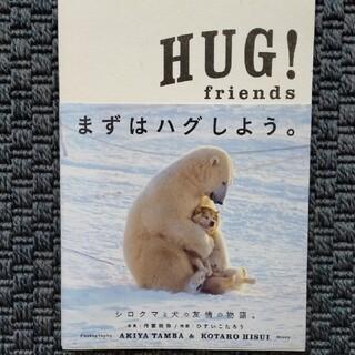 HUG !   friends  ʕ•ᴥ•ʔU´•ﻌ•`U(絵本/児童書)