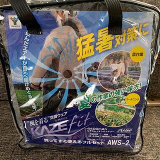 ヤマゼン(山善)のKAZEfit カゼフィット M 空調服 ファン付 バッテリー付 空調ウェア (その他)