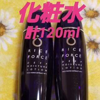 ライスフォース(ライスフォース)のライスフォース  化粧水 60ml2本セット 計120ml(化粧水/ローション)