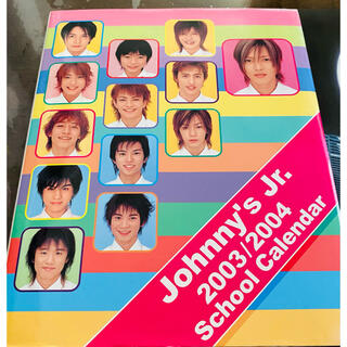 ヘイセイジャンプ(Hey! Say! JUMP)のジャニーズJr.2003/2004 カレンダー 赤西仁無し Kis-My-Ft2(アイドルグッズ)