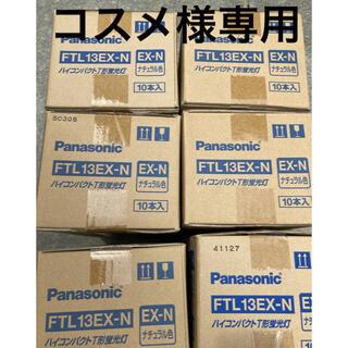 パナソニック(Panasonic)のコスメ様専用ランプ(蛍光灯/電球)